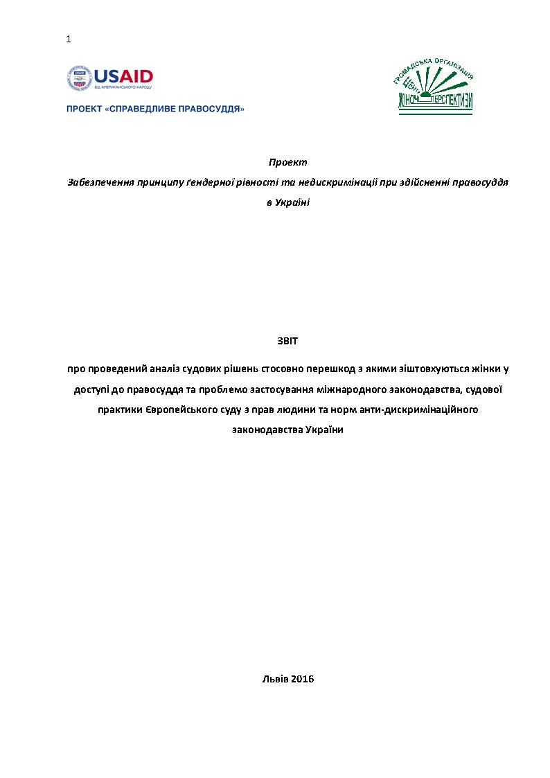 Draft Report monitoring print USAID_Страница_01