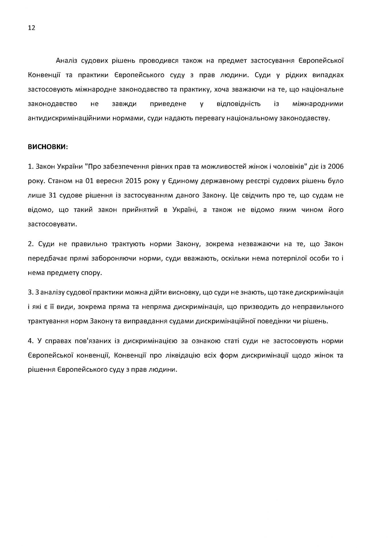 Draft Report monitoring print USAID_Страница_12
