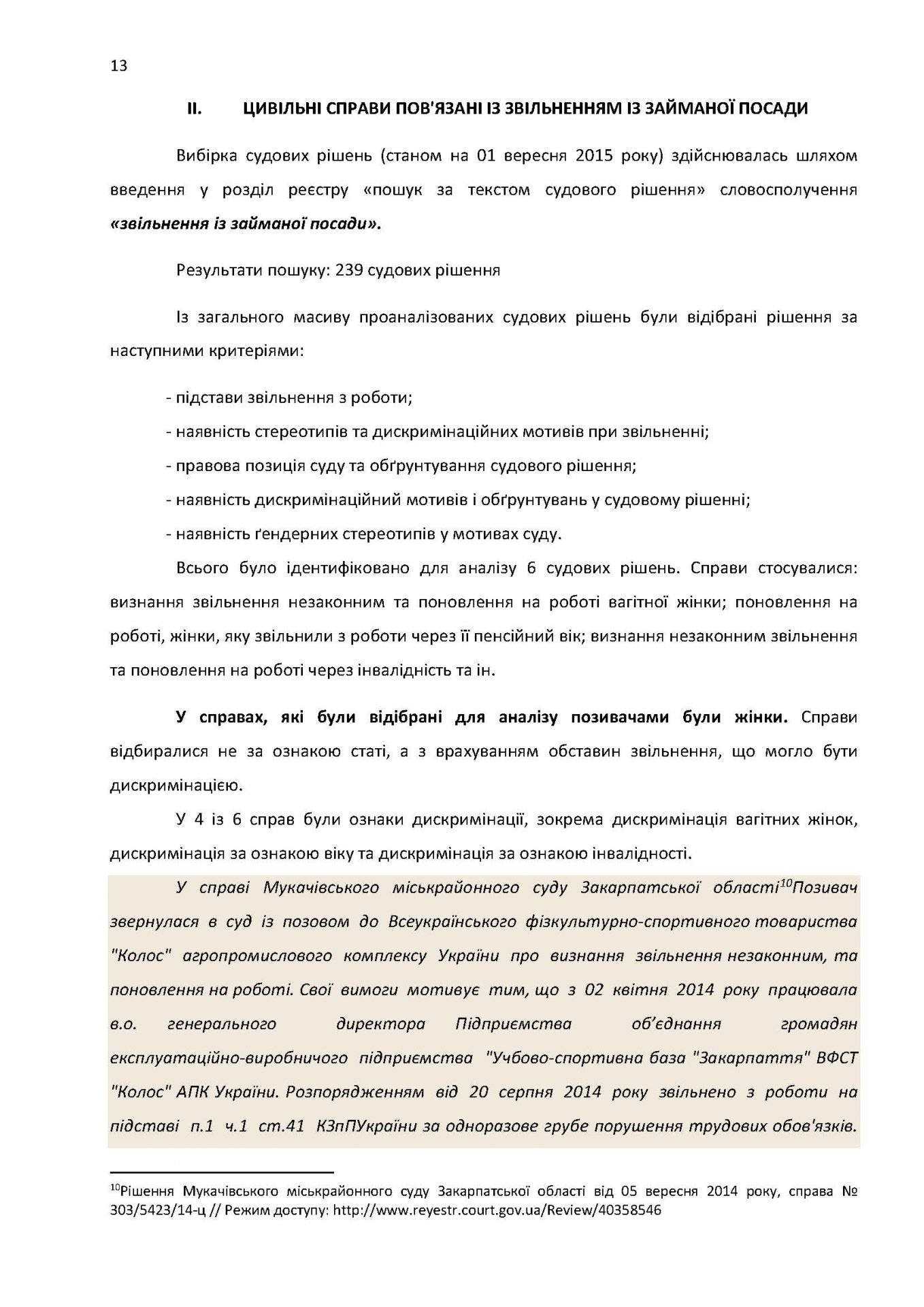 Draft Report monitoring print USAID_Страница_13