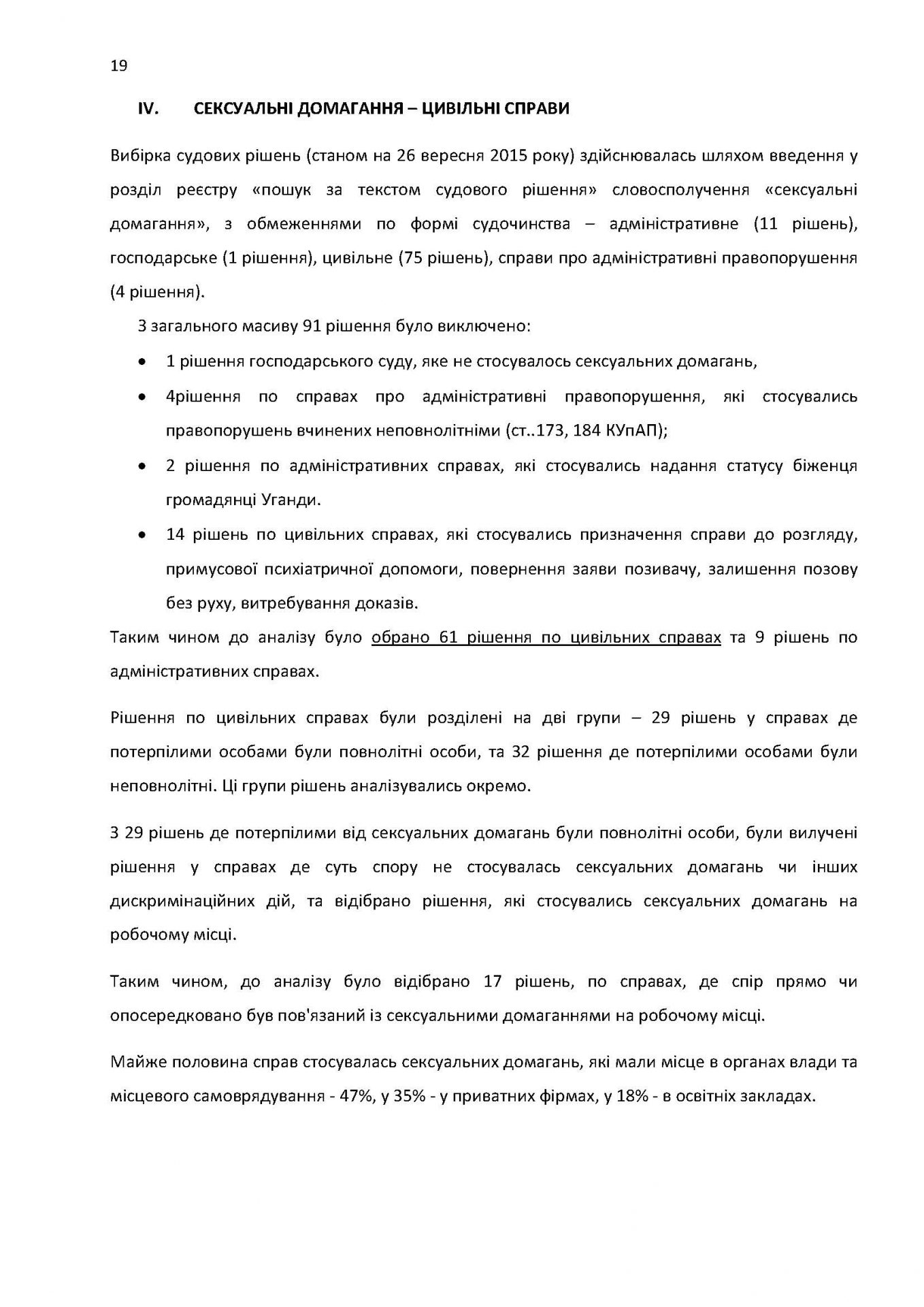 Draft Report monitoring print USAID_Страница_19