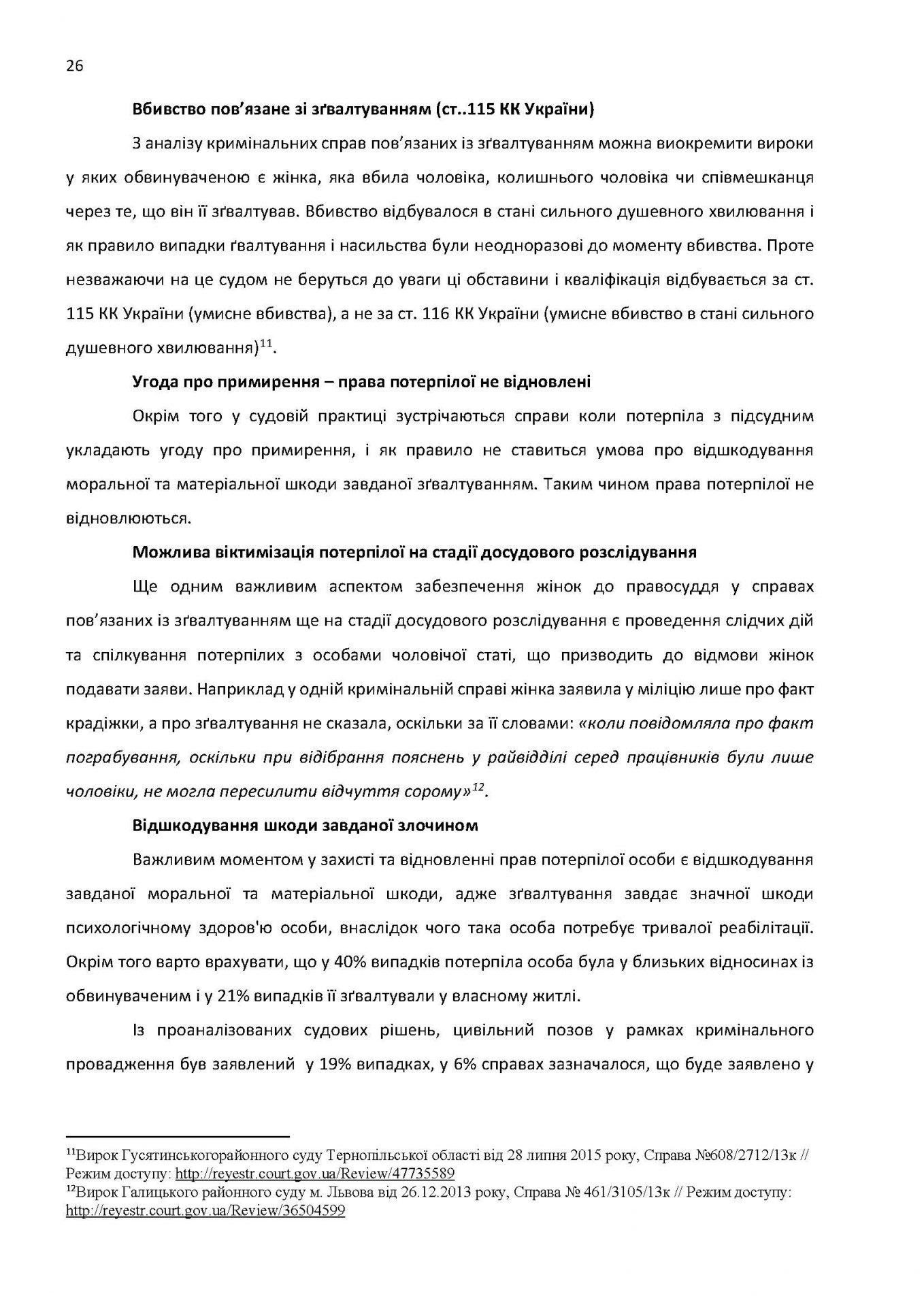 Draft Report monitoring print USAID_Страница_26