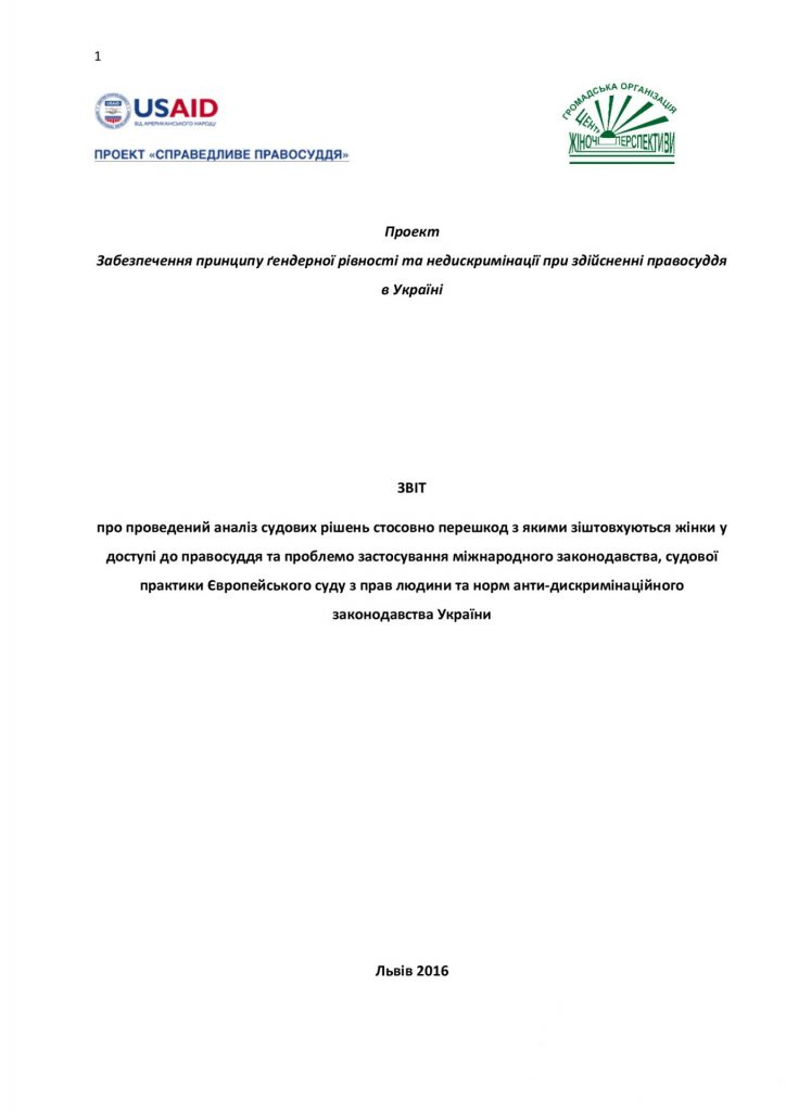 Копия из Draft Report monitoring print USAID
